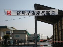 平成21年10月27日宮崎県畜産共進会